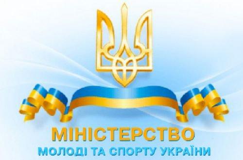 Министерство молодежи и спорта