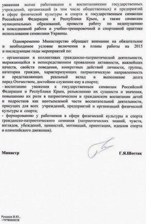 В Крыму с перепугу запретили украинскую символику