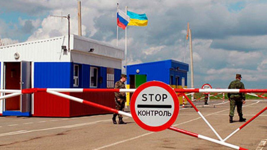 нелегально пересечь границу украина-россия общего пользования