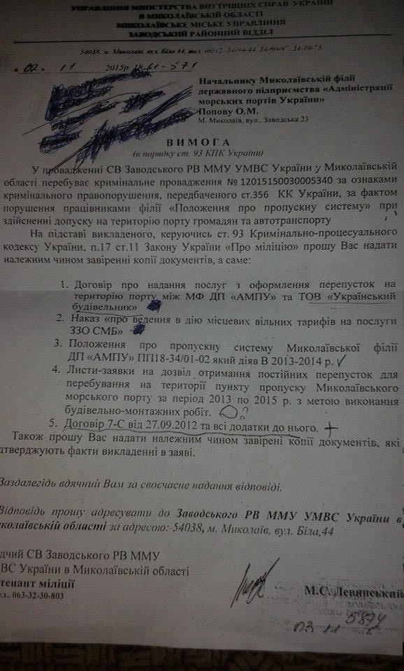 Кримінальні провадження в Миколаївському порту.