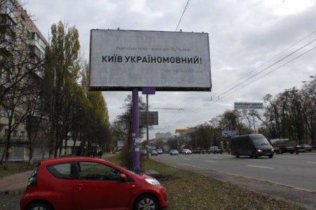 """""""Киев - украиноязычный"""". Новые билборды! (фото)"""
