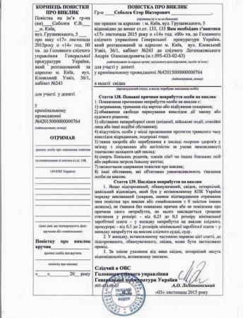 Завтра снова иду на допрос в Генпрокуратуру ... Егор Соболев