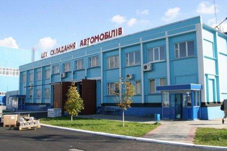 В Украине обанкротился Кременчугский автосборочный завод