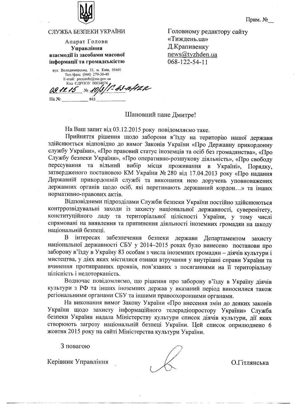 В СБУ назвали імена діячів, яким заборонений в'їзд в Україну