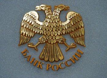 """ЦБ РФ повышает рейтинг """"Сбербанка Росии"""" путем закрытия других банков"""