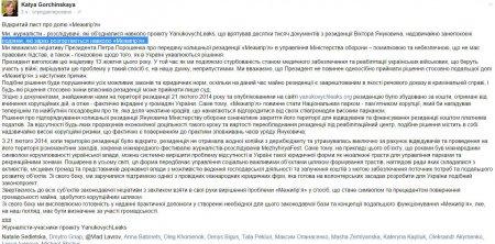 """Послання журналістів до Президента щодо долі """"Межигір'я"""""""