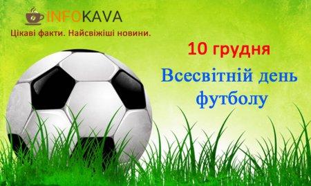 Интересные факты о футболе