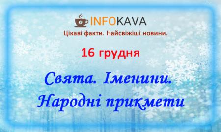 16 декабря - праздники, именины, народные приметы