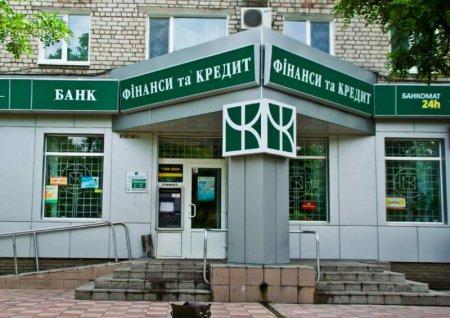 Пао банк финансы и кредит украина