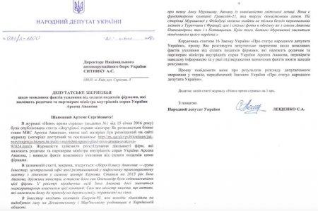 Газовые схемы Авакова уже в Антикоррупционном бюро. Отставка гарантирована -Сергей Лещенко