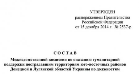 """Bild: стало известно о """"теневом правительстве"""", которое управляет оккупированными территориями Донбасса"""