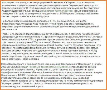 Заметит ли ГПУ Луценко нардепа Руслана Сольвара - смотрящего Семьи за ж/д грузоперевозками