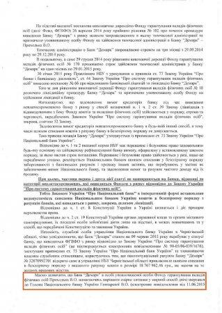 Как управление НБУ в Черниговской области под крышей Гонтаревой Банк «Демарк» грабило