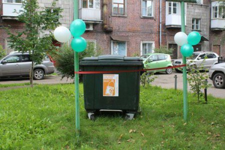 Событие дня: мусорный бак в российском городе открыли с шариками и красной лентой