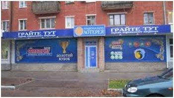 Александр Третьяков, Народный депутат от БПП, монополизирует лотерейный рынок под прикрытием антироссийской пропаганды
