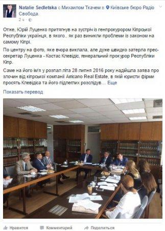 Грановский, обвиняемый в отмывании денег кипрской компании Arricano, оказался в составе делегации по расследованию во главе с Луценко