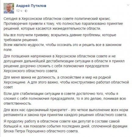 Андрей Путилов добровольно сложил полномочия главы Херсонской ОГА