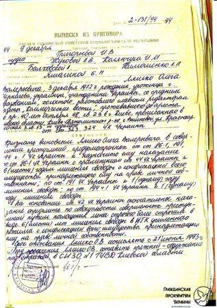 Криминальное прошлое радикала Олега Ляшко. ВИДЕО
