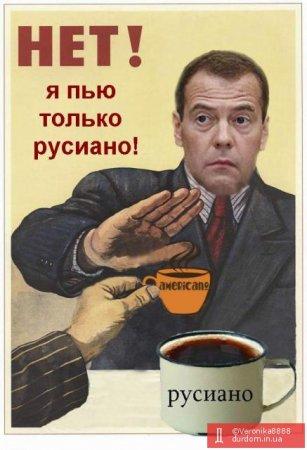 "Соцсети продолжают шутить над ""руссиано"". ФОТО"