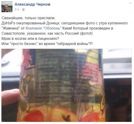 """Скандал: Завод """"Оболонь"""" считает Крым территорией РФ"""