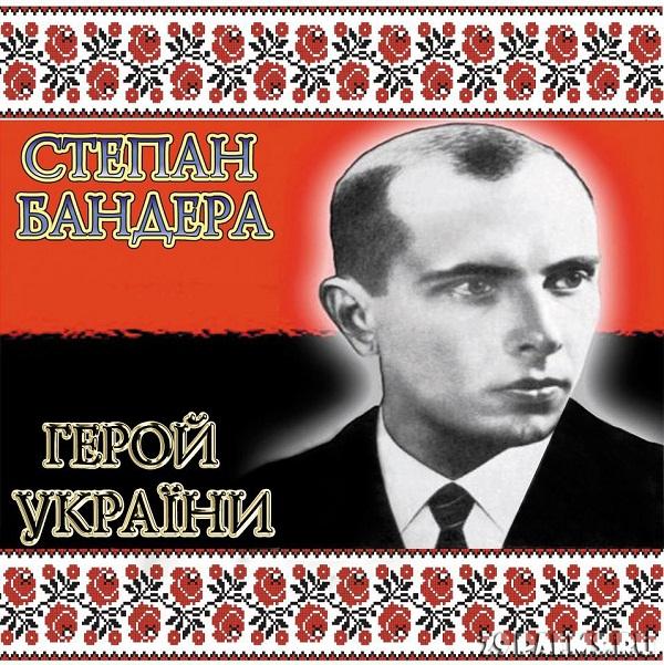 https://infokava.com/uploads/posts/2017-01/1483297156_005_blog_pavla_aksenova_stepan_bandera.jpg