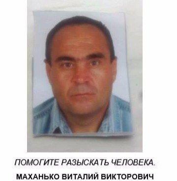 На Херсонщині пропав 47-річний Віталій Маханько