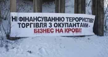 Список публичных деятелей, которые в открытую поддерживают торговлю с оккупантами