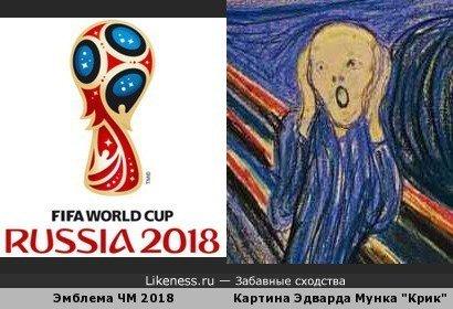 В России азиатских и африканских фанатов заставят проходить санобработку